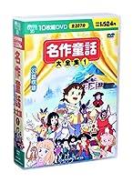 名作童話大全集 1 DVD10枚組 33話収録 (ケース付)セット