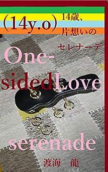 [渡海龍]の(14y.o.)one-sided love serenade 十四歳、片想いのセレナーデ