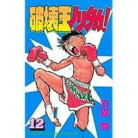 破壊王ノリタカ!(12) (週刊少年マガジンコミックス)