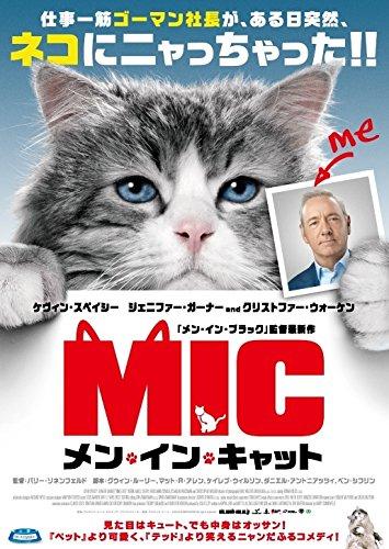メン・イン・キャット[DVD]