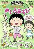 満点ゲットシリーズ ちびまる子ちゃんのめいろあそび (集英社児童書)