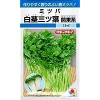 【種子】 ミツバ 白茎三ツ葉(関東系) タキイのタネ