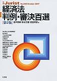 経済法判例・審決百選 第2版 (別冊Jurist)