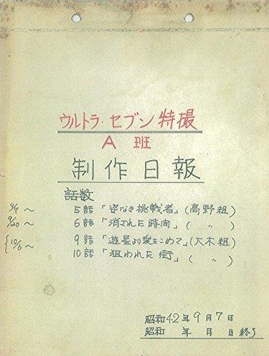 新資料解読 ウルトラセブン撮影日誌