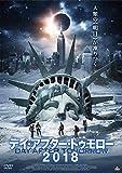 デイ・アフター・トゥモロー2018[DVD]