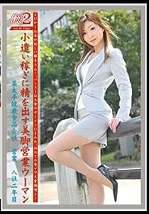 働くオンナ 2 16 [DVD]