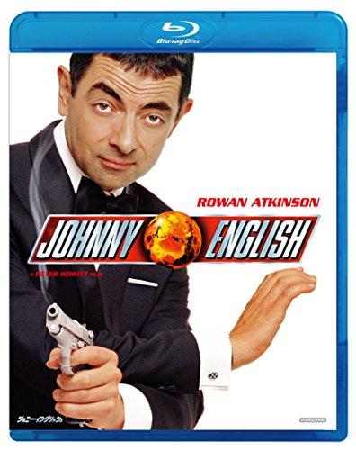 ジョニー・イングリッシュ [Blu-ray]