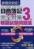 日商簿記3級 完全対策 模擬試験問題集