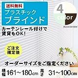【幅:161~180cm × 高さ:31~100cmよりご指定ください】25mmスラット プラスチックブラインド ホワイト