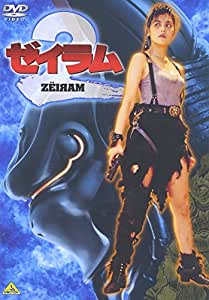 ゼイラム2 [DVD]