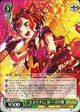 """ヴァイスシュヴァルツ / """"止まらずに、前へ""""美竹蘭 【RR】 BD/W63-028RR / バンドリ! ガールズバンドパーティ! Vol.2"""