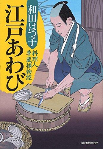 江戸あわび―料理人季蔵捕物控 (ハルキ文庫)の詳細を見る