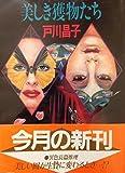 美しき獲物たち (徳間文庫)