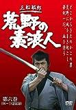 荒野の素浪人 第6巻 (3話入り) [DVD]