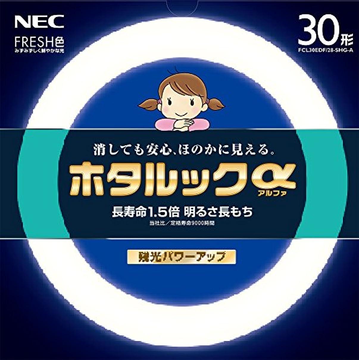 株式担保永久にNEC 丸形蛍光灯(FCL) ホタルックα 30形 フレッシュ色(昼光色タイプ)