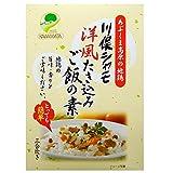川俣シャモ 洋風たき込みご飯の素 3合用 270g