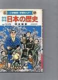 少年少女日本の歴史 / 児玉 幸多 のシリーズ情報を見る