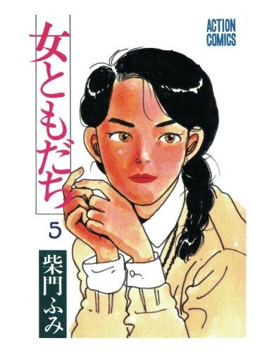 女ともだち(5) (漫画アクション)の詳細を見る