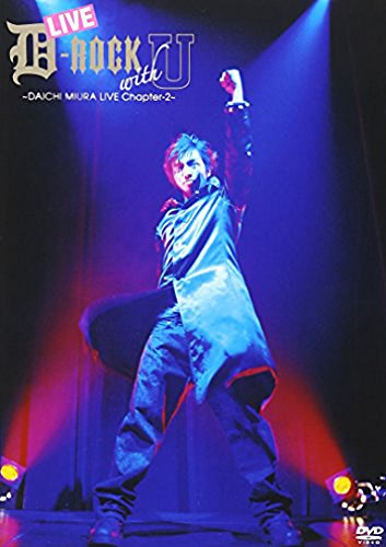 LIVE D-ROCK with U~DAICHI MIURA LIVE Chapter-2~ [DVD]の詳細を見る