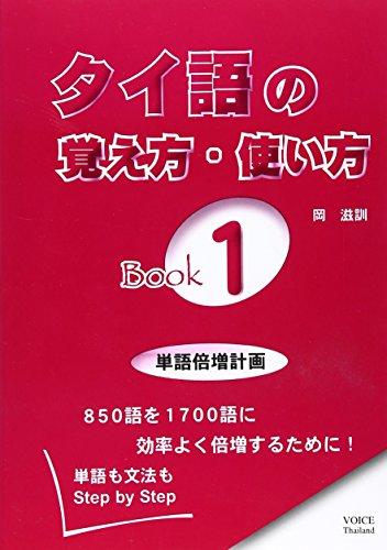 タイ語の覚え方・使い方Book〈1〉の詳細を見る