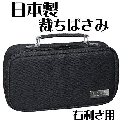 裁縫セット プレミアムブラック【日本製裁ちばさみ】 右利き用