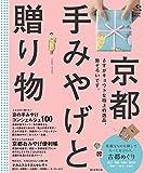 C&Life 京都 手みやげと贈り物 (アサヒオリジナル)
