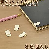 紙クリップ SS-20 白36個入り ペーパークリップ paper clip エコクリップ クリップ文房 かわいいクリップ