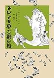 ネジマキ草と銅の城 (世界傑作童話シリーズ)