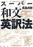 スーパー和文英訳法