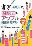書写スキルで国語力をアップする!新授業モデル―小学校編