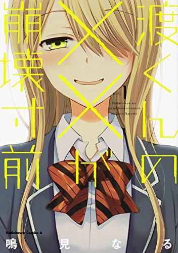 渡くんの××が崩壊寸前 (1) (カドカワコミックス・エース)の詳細を見る