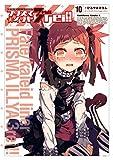 Fate/kaleid liner プリズマ☆イリヤ ドライ!!(10) (角川コミックス・エース)