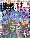 漢字カナオレ 2020年 05 月号 [雑誌]