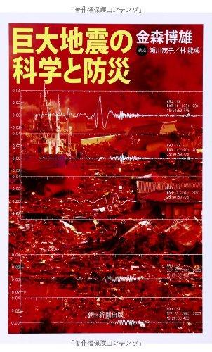 巨大地震の科学と防災 (朝日選書)の詳細を見る