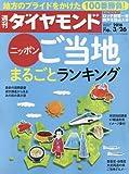 週刊ダイヤモンド 2016年 3/26 号 [雑誌] (ニッポンご当地まるごとランキング)