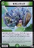 デュエルマスターズ/DMRP01/087/C/モモンクック