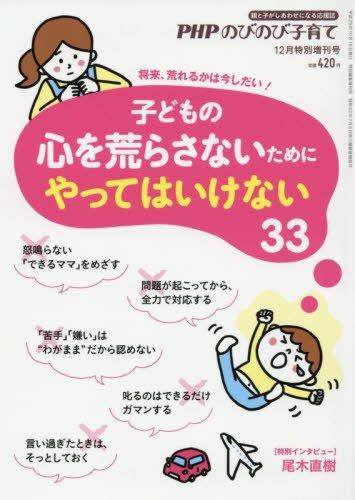 子どもの心を荒らさないためにやってはいけない33 2017年 12 月号 [雑誌]: PHPのびのび子育て 増刊