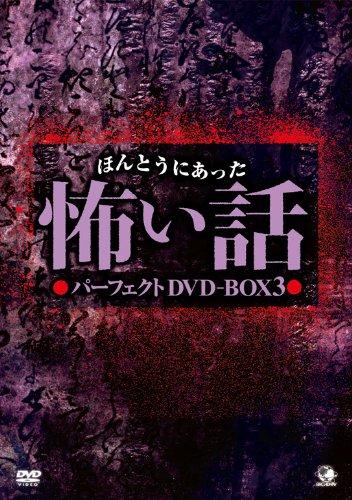 ほんとうにあった怖い話 パーフェクト DVD-BOX 3