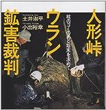 人形峠ウラン鉱害裁判—核のゴミのあと始末を求めて