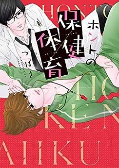[つばさ]のホントの保健×体育 (ディアプラス・コミックス)