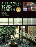 (英文版) 改訂版 日本の作庭入門 - A Japanese Touch for Your Garden: Revised and Expanded Edition