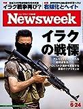 週刊ニューズウィーク日本版 2014年 6/24号 [雑誌]
