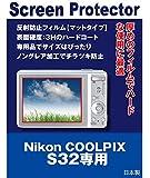 液晶保護フィルム ニコン COOLPIX S32専用(反射防止フィルム・マット)【クリーニングクロス付】