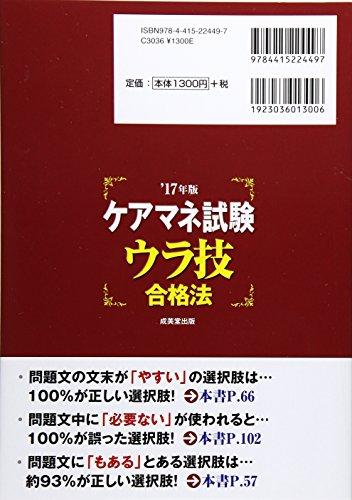 ケアマネ試験ウラ技合格法〈'17年版〉