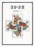 さかさま (安野光雅の絵本)