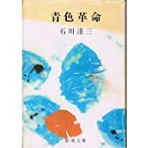 青色革命 (新潮文庫)