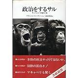 政治をするサル―チンパンジーの権力と性 (自然誌選書)