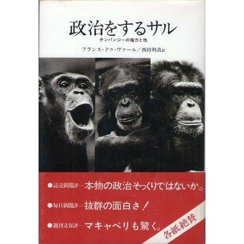 政治をするサル―チンパンジーの権力と性 (自然誌選書)の詳細を見る