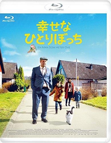 幸せなひとりぼっち[Blu-ray/ブルーレイ]