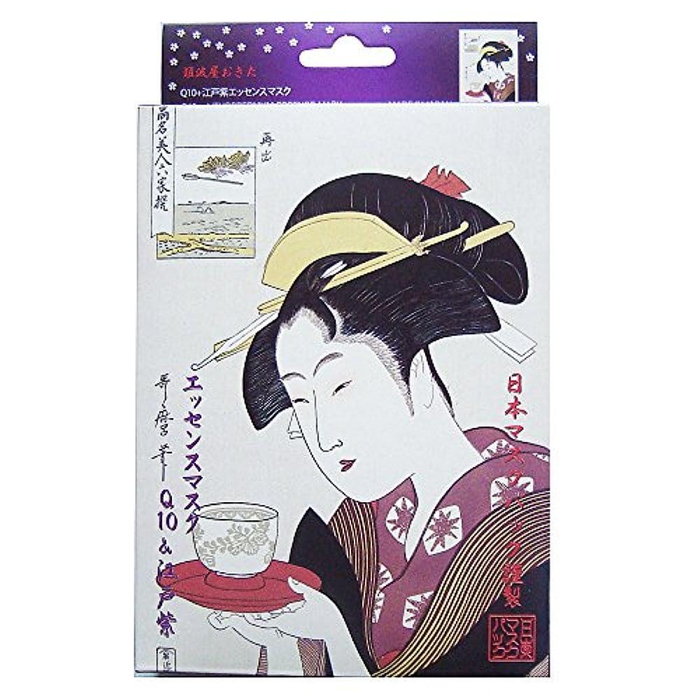 彼の加入超えて浮世絵シリーズ 歌麿ライン 難波屋おきた コエンザイムQ10+江戸紫エッセンスマスク 25g 10枚セット